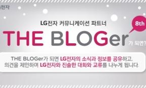 LG전자 커뮤니케이션 파트너 더 블로거 8기 최종 발표