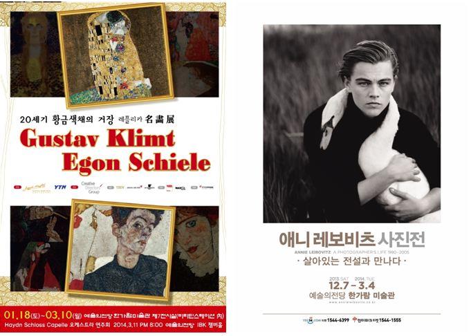 좌측은 구스타프 클림트와 에곤 쉴레 레플리카 명화전의 포스터이고 우측은 애니 레보비츠 사진전 포스터이다.