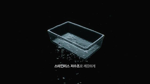 정수기 냉장고 광고의 한 장면으로 스테인리스 저수조로 깨끗하게 라는 문구와 함께 저수조에서 물이 떨어지는 모습을 보여주고 있다.