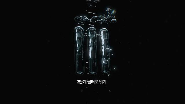 역시 광고의 한 장면으로 3단계 필터의 모습을 물로 형상화 하고 있다.