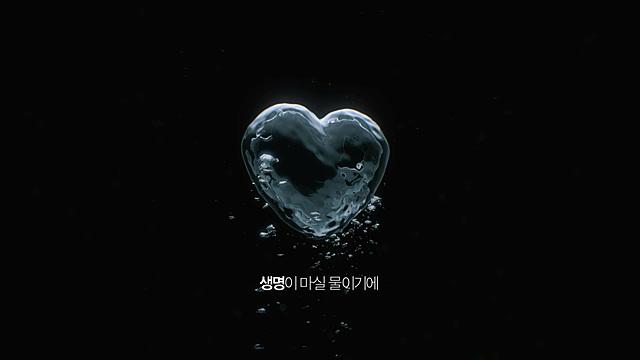 정수기 냉장고 광고의 한 장면으로 생명이 마실 물이기에 라는 문구와 함께 물로 하트를 만들고 있다.