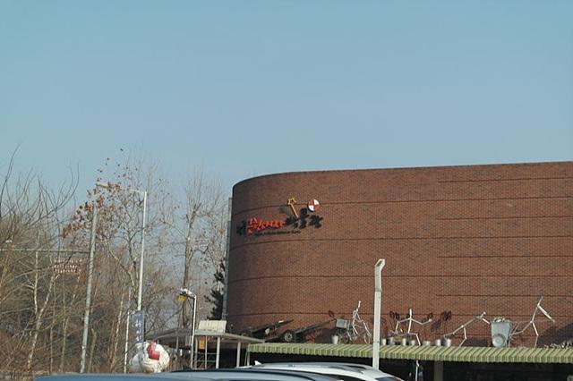 헤이리 한국 근현대사 박물관 외관. 왼쪽에 잎이 다 떨어진 나무들이 있고 오른쪽에 붉은 벽돌색의 박물관 외벽이 있다. 그 앞엔 다양한 조형물이 있다.