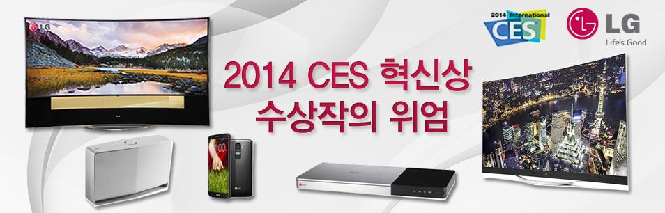 LG전자 CES2014의 수상작을 보여주고 있다. 왼쪽부터 105인치 곡면 울트라 HD TV, 무선 오디오 시스템, G2, 홈시어터 시스템, 77형 울트라 HD 곡면 올레드 TV의 사진이다.
