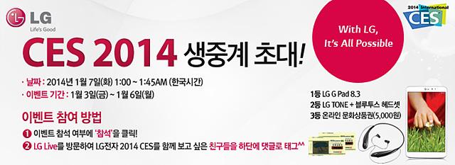 LG전자 페이스북에서 진행하는 CES 2014 생중계 초대 이벤트 페이지가 보인다.