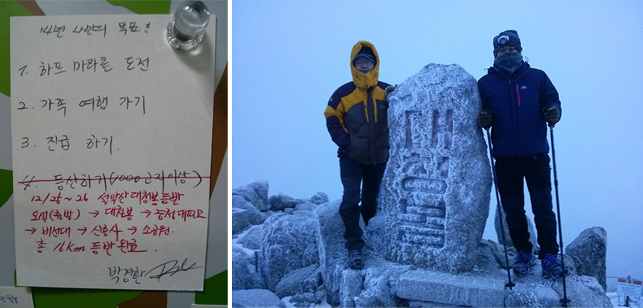 자신의 목표인 등산 가기를 갔다온 박경환 사원이 자신의 목표달성쪽지에 갔다온 증빙을 남기고 있으며 그 옆에는 산 정상에서 찍은 사진이 있다.