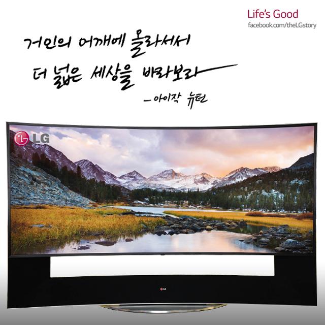 거인의 어깨에 올라서서 더 넒은 세상을 바라보라는 뉴턴의 명언 아래로 울트라 HD TV의 사진이 있다. TV안에는 눈으로 뒤덮인 산과 강의 풍경이 보인다.