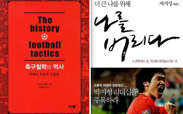 '축구철학의 역사' 표지와 박지성 선수의 '더 큰 나를 위해 나를 버리다' 책 표지