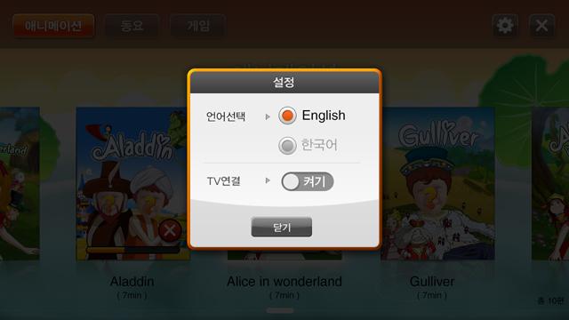 언어를 설정할 수 있는 화면이다.