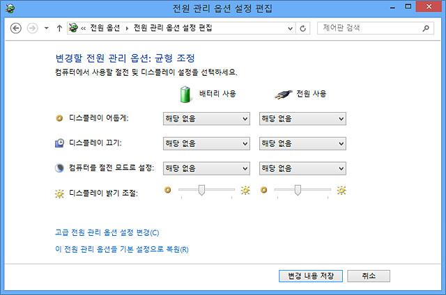 전원 관리 옵션 화면으로 디스플레이에 관한 설정을 할 수 있다.