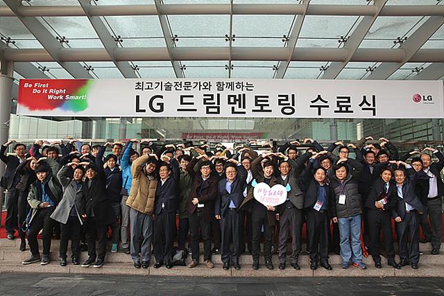 LG 드림멘토링 수료식에서 멘토와 멘티들이 단체사진을 찍고 있다.