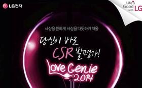 LG전자, 대학생 CSR 서포터즈 '러브지니' 1기 모집