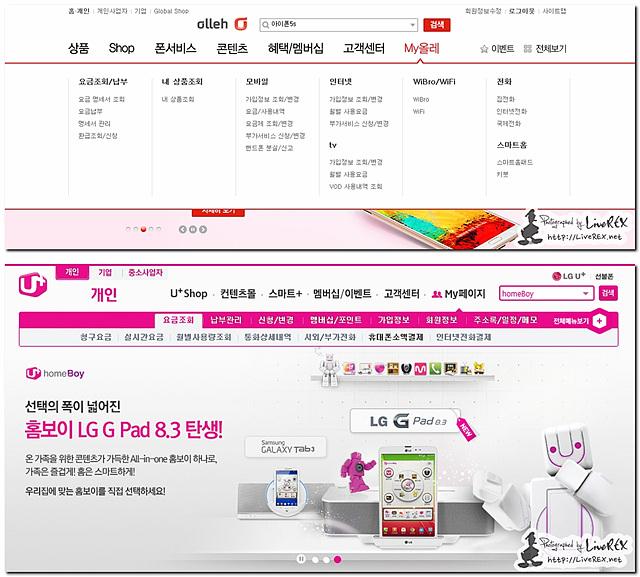 KT Olleh와 LG U Plus의 홈페이지 화면으로 여기서도 소액결제 관련 서비스를 활용할 수 있다.