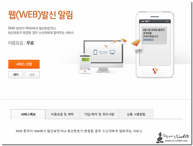 SK텔레콤의 웹 발신 알림 서비스 화면으로 컴퓨터와 휴대폰이 연결된 그림이 그려져 있다.