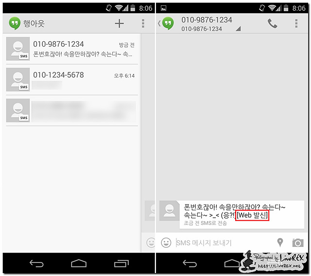 정보 강화 시스템으로 화면의 좌측에는 문자의 목록이 우측에는 문자의 내용이 나와 있다.