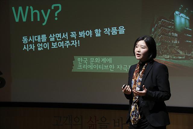 LG아트센트 이현정 기획팀장이 강의를 하고 있는 모습이다.