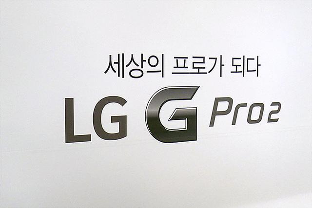 세상의 프로가 되다 LG G Pro2라는 글귀가 적혀있다.