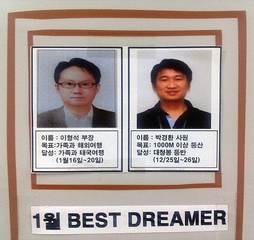 1월 베스트 드리머로 뽑힌 이형석 부장과 박경환 사원의 모습이다.