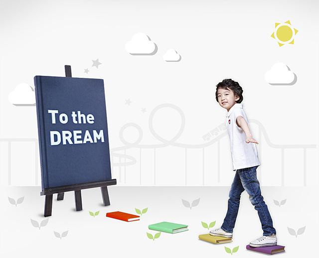 그림판 위에 To the DREAM이라는 글귀가 써져있고 그 옆에 꼬마 아이가 팔을 벌리고 서 있다.