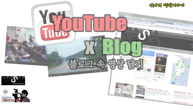블로그 속 유투브 영상 담기