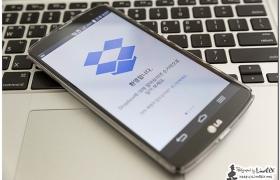 LG 스마트폰 화면에 자동백업 프로그램인 Dropbox가 구동되고 있는 모습이다