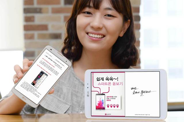'온정(On情) 캠페인'의 일환으로 '실버세대를 위한 맞춤형 스마트폰 활용법' 무료 전자책 (eBook) 발간해 무료 배포했습니다.
