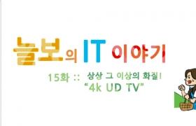 [늘보의 IT 이야기 15화]상상 그 이상의 화질! 4k UD TV
