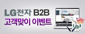 B2B 고객맞이 이벤트