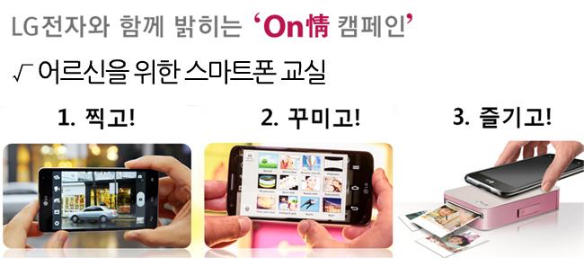 LG전자와 함께 밝히는 '온정캠페인' 어르신을 위한 스마트폰 교실 1.찍고! 2.꾸미고! 3.즐기고!