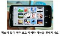 스마트폰 어플을 실행시킨 모습 '평소에 많이 만져보고 카메라 기능과 친해지세요'라는 문구.