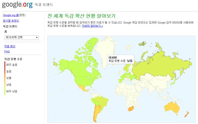 독감트렌드를 보여주는 구글 맵
