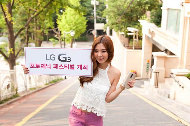 압구정 로데오 거리에서 행사를 알리기 위해 'LG G3'를 손에 들고 포즈를 취하고 있는 모습입니다.