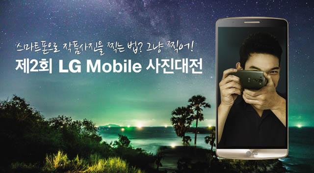 'LG 모바일 사진대전' 행사 마이크로사이트의 홈화면 이미지 입니다.