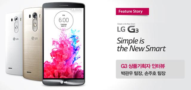 LG G3 상품기획자 인터뷰 : 박관우 팀장, 손주호 팀장