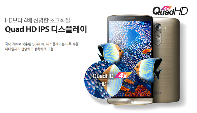 HD보다 4배 선명한 초고화질 쿼드HD 디스플레이 화면