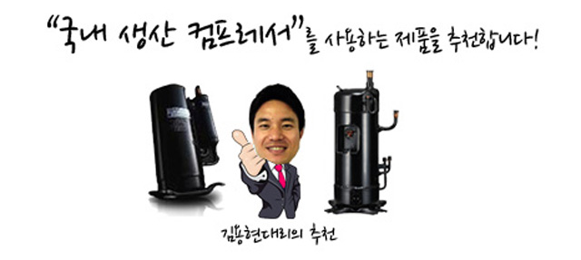 김용현 대리의 추천! '국내 생산 컴프레서'를 사용하는 제품을 추천합니다!