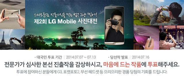 제 2회 LG 모바일 사진대전. 전문가가 심사한 본선 진출작을 감상하고 마음에 드는 작품에 투표해 주세요!
