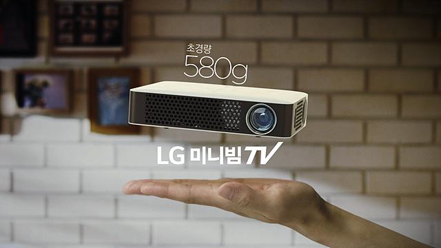 가벼운 미니빔 TV를 보여주는 광고 이미지. 손바닥 위에 떠 있는 580G 초경량 LG 미니빔 TV