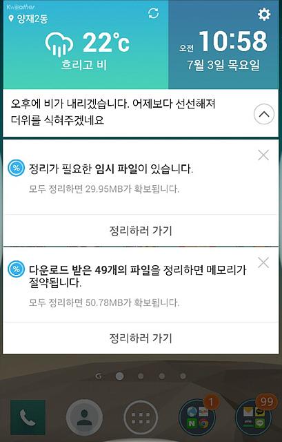 스마트 알림이가 스마트폰에 쓸데없는 데이터 삭제를 권유하고있다. '정리가 필요한 임시 파일이 있습니다.', '다운로드 받은 49개의 파일을 정리하면 메모리가 절약됩니다.' 라는 알람이 떠 있다.