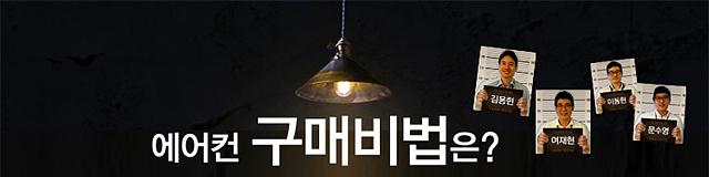 어두운 곳에서 빛나는 전조등 이미지와 함께 '에어컨 구매 비법은?' 텍스트