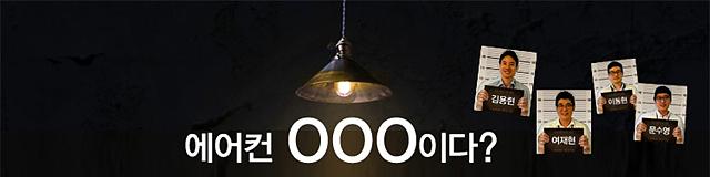 어두운 곳에서 빛나는 전조등 이미지와 함께 '에어컨 OOO이다?' 텍스트
