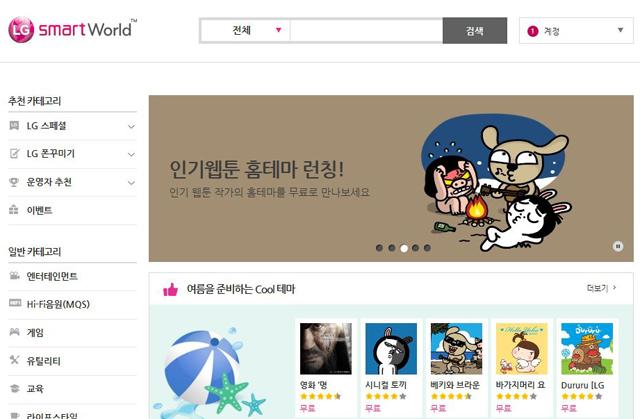 LG 스마트 월드 메인화면. 인기웹툰 홈테마 런칭 배너가 보인다.