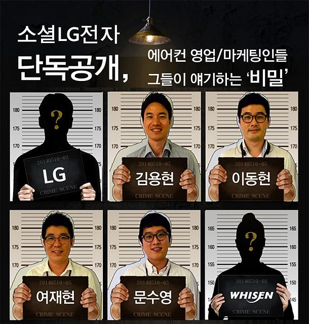 소셜 LG전자 에어컨 영업/마케팅인들 그들이 얘기하는 '비밀'. 김용현, 이동현, 여재현, 문수영 직원이 용의자 프로필 사진 촬영을 하는 듯한 컨셉의 이미지