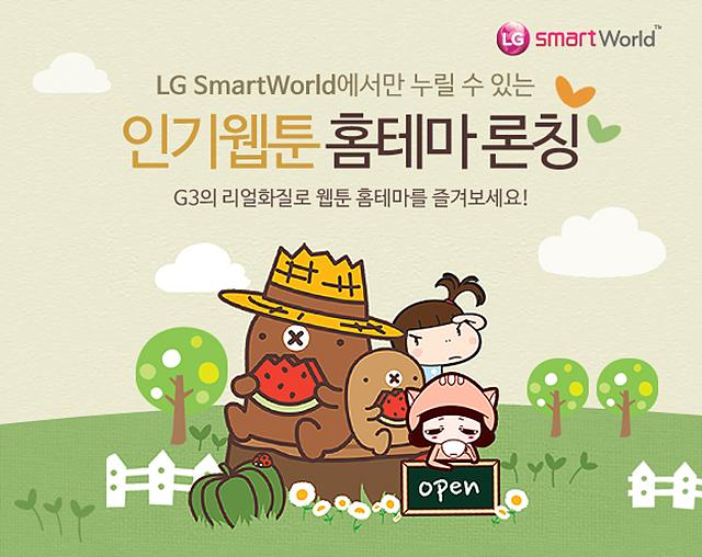 LG 스마트월드에서만 누릴 수 있는 인기웹툰 홈테마 론칭! 여러 캐릭터가 나무 밑둥에 앉아 수박을 먹고 있는 모습
