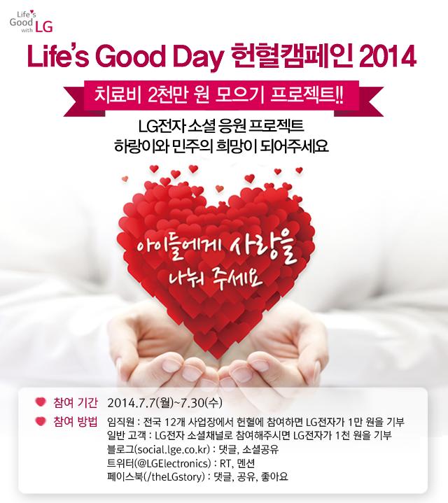 Life's Good Day 헌혈캠페인 2014. 치료비 2천만 원 모으기 프로젝트! LG전자 소셜 응원 프로젝트 하랑이와 민주의 희망이 되어주세요!