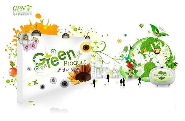 GPN 녹색구매네트워크 올해의 녹색상품을 표현한 이미지