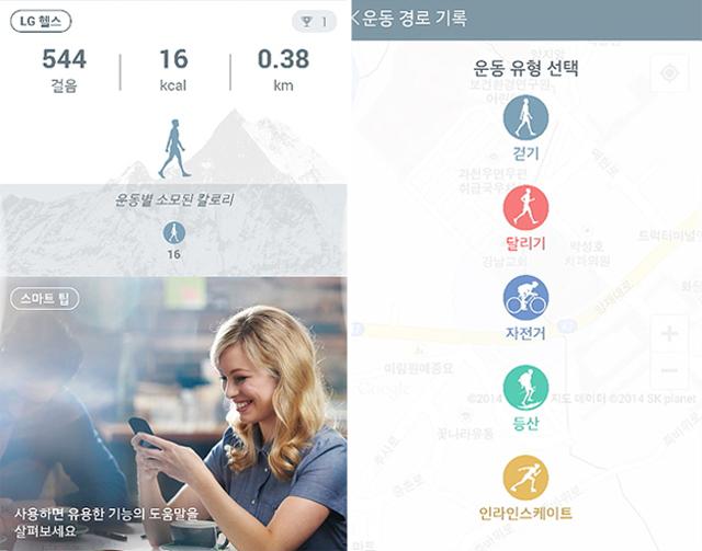 LG 헬스기능으로 걸음 수, 거리, 소모된 칼로리의 수치를 확인할 수 있다. 운동 유형도 걷기, 달릭, 자전거, 등산, 인라인 스케이트로 구분한 모습