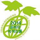2014 올해의 녹색상품 마크