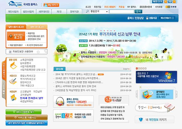 국세청 홈텍스 웹사이트 메인 페이지 화면