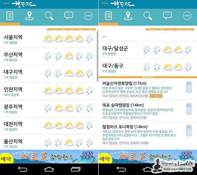캠핑지도 어플에서 위치별 날씨와 날씨와 휴양림 정보 등을 제공한다