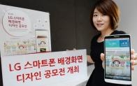 LG전자, 스마트폰 배경화면 디자인 공모전 개최